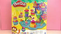 Play Doh 培乐多 彩泥 炫酷 粘土  杯子蛋糕 制作 旋转木马 套装 玩具组 拆箱 组装 展示