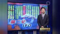 第二轮 IPO临近 优先股、沪港通能否对冲失血