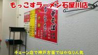 【Youtube】[美食觀測] 日本神戶・石屋川店(中華料理) 2018.4.16