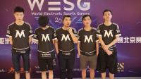 WESG2017北京站CSGO冠军战队MAX采访