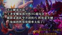天云解说2017王者荣耀KPL春季赛:仙阁为何数次输在阵容?梦泪韩信单杀橘右京