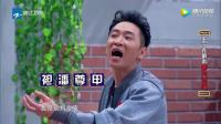2017開心劇樂部 開心麻花王寧小品《談判》