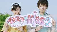 一吻定情2~Love in TOKYO 主題歌 Cyntia/KISS KISS KISS