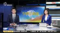 优酷拿下2018年世界杯直播权  将全程直播64场比赛 上海早晨
