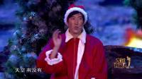 (完整版)常远《圣诞快乐》170108欢乐喜剧人