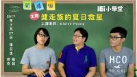 【IEI小学堂】第二课 易走健康毯 EGOMAT 直播回顾