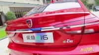 油耗低至1.5L,静态品鉴插式混动—荣威ei6,上海车展上市