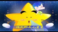 40 小星星