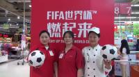 北京卜蜂莲花金源店助威世界杯