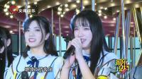渝乐现场:CGK48献声旋转木马 甜蜜献唱