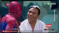 宋小宝最新小品《超级英雄》神模仿水母, 笑哭!