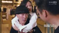 网络电影《陈翔六点半之铁头无敌》带女友钻小树林,为何扇耳光?