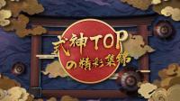 《决战!平安京》——《式神top精彩集锦》