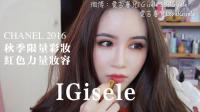 红色力量妆容 CHANEL香奈儿2016秋季彩妆❤IGisele彩妆教室