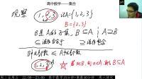 高中数学——集合2子集