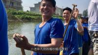 小池商会2018端午节龙舟赛