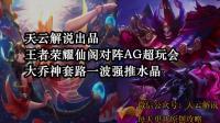 天云解说2017王者荣耀KPL春季赛:仙阁无兵线推掉水晶?成功复仇梦泪韩信偷塔之辱