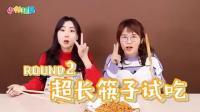 《小伶玩具》超级长的的筷子, 吃面, 姐姐们满嘴都是!