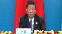 习近平代表上海合作组织成员发表致辞 180610