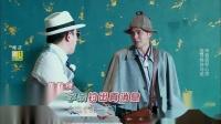"""罗志祥黄渤""""二精""""过招 你来我往精彩纷呈 极限挑战 180624"""