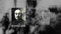 不朽 四川抗战记忆——家书
