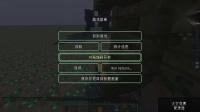 【雪糕】MC绿宝石大陆1:超困难生存!