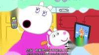 我在小猪佩奇第五季第10集 学校课题截取了一段小视频