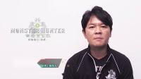 【VGtime】《怪物猎人 世界》WeGame宣传片