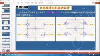 第F4_专题01 直流有刷电机(第4节)_H桥驱动的不同模式分析