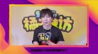 摩登兄弟刘宇宁的内心世界 【橘子娱乐】专访