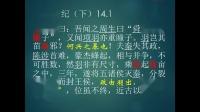 项羽本纪(下)14全