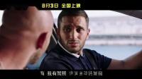 """《的士速递5》曝""""一代神车""""片段"""