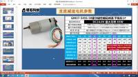 第F4_专题01 直流有刷电机(第3节)_电机参数和电机控制基础