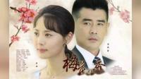 梅花儿香 第32集