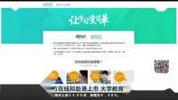 新东方在线拟赴港上市  大学教育贡献八成营收 上海早晨 180719