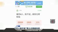"""""""撞死人赔不起""""网上众筹被叫停  平台称退回筹款 上海早晨 180719"""