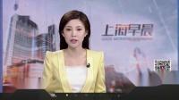 泰国旅游业半年报:中国内地游客593万人次  同比增26% 上海早晨 180719