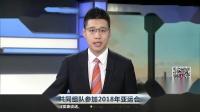 朝韩共同组队参加2018年亚运会 上海早晨 180719