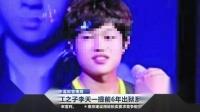 北京市监狱管理局:李双江之子李天一提前6年出狱系谣言  仍在服刑 上海早晨 180719