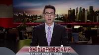 上海:完成首例脐带血造血干细胞移植治疗高lgE综合征看东方20180719 高清