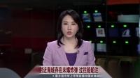 江苏连云港附近海域存在未爆炸弹 过往船舶注意避让看东方20180719 高清