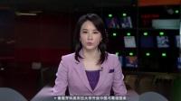 美国将中国诉诸WTO争端解决机制 商务部就此发表谈话看东方20180719 高清