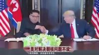 特朗普说美对解决朝核问题不设时限看东方20180719 高清