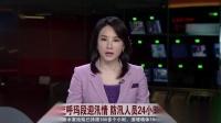 黑龙江干流呼玛段迎汛情 防汛人员24小时待命看东方20180719 高清