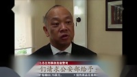 深圳:内地公安机关向香港警方移交抓获的涉毒逃犯看东方20180719 高清