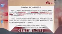 """新快报:老人被撞反被诬""""碰瓷"""",标签化思维要不得看东方20180719 高清"""