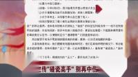 """新京报:被撞却被传""""碰瓷高手""""别再中伤老人看东方20180719 高清"""