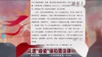 """信息时报:受害人反遭""""碰瓷""""诬陷需法律救济看东方20180719 高清"""
