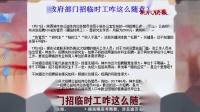 现代快报:政府部门招临时工咋这么随意?看东方20180719 高清