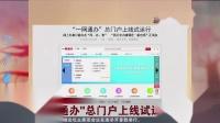 """新闻晨报:""""一网通办""""总门户上线试运行看东方20180719 高清"""